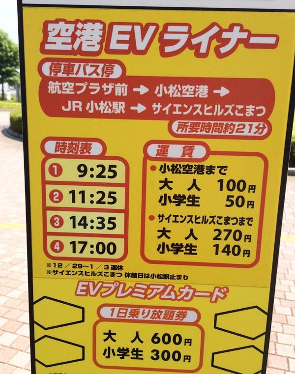 小松空港EVライナー時刻表