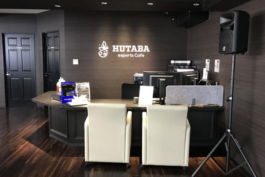 金沢eスポーツカフェ フタバ受付