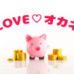 LOVEお金