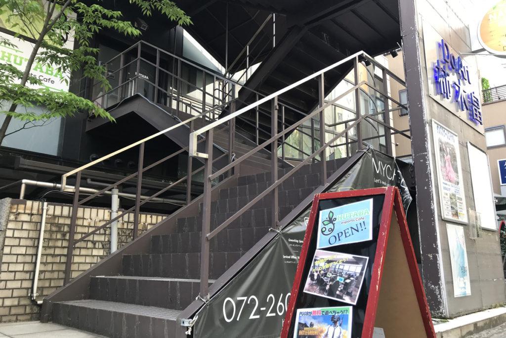 金沢eスポーツカフェ フタバ
