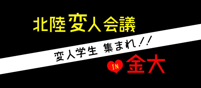 北陸変人会議in金大