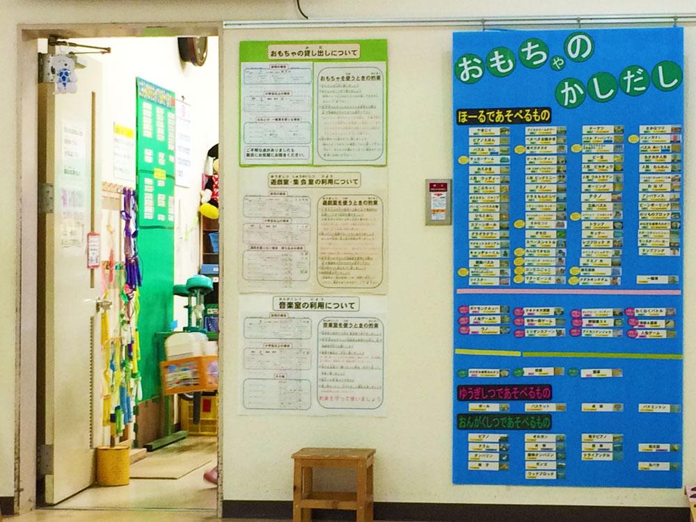 城北児童館事務室