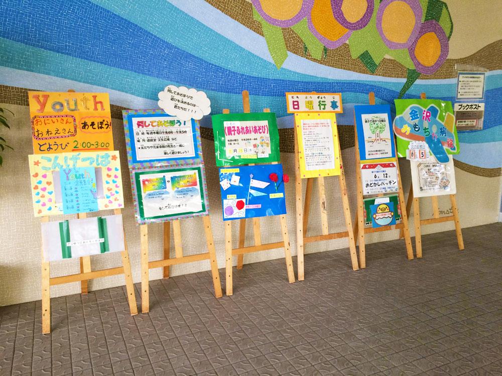 城北児童館イベント