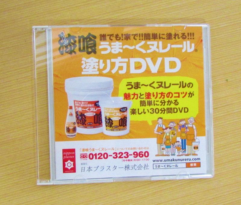 うま~くヌレール塗り方DVD