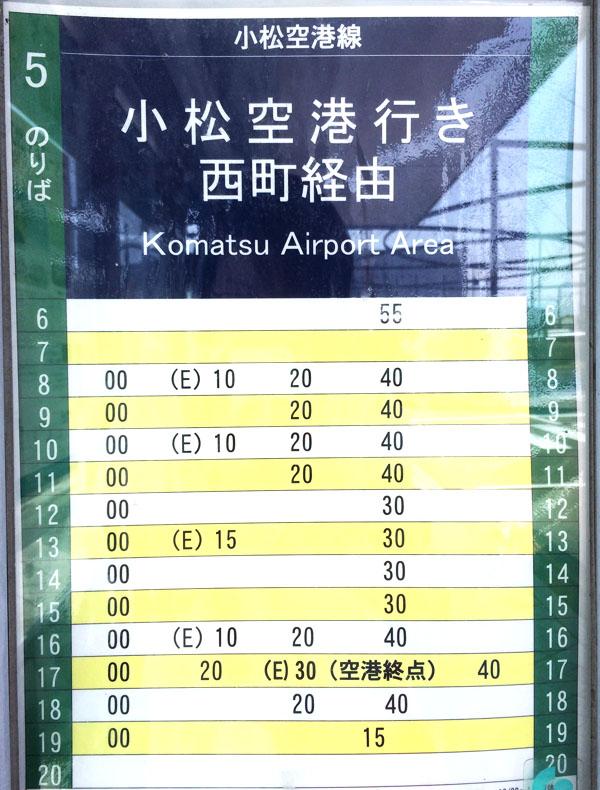 小松空港行きバス時刻表