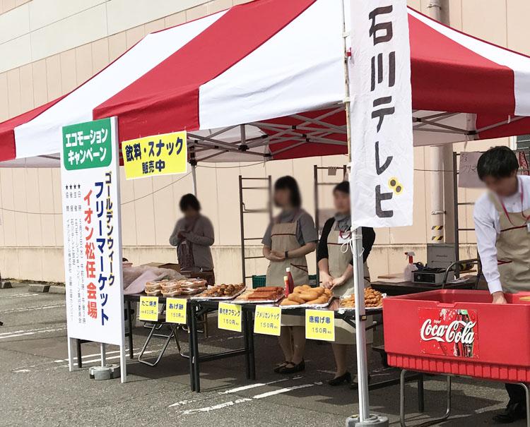 イオン松任のフリーマーケット