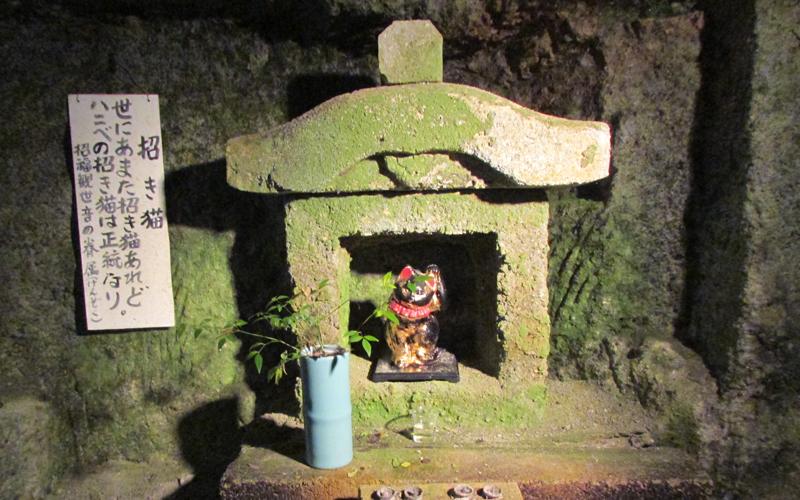 ハニベ巌窟院の招き猫