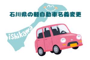 石川県の軽自動車名義変更