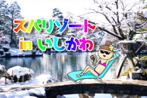 スパリゾート計画in石川