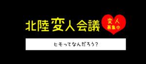 北陸変人会議ヒモって?