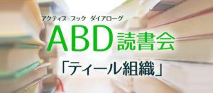 ABD(アクティブ・ブック・ダイアローグ)読書会