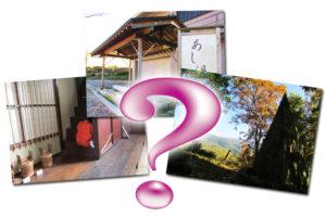 金沢湯涌温泉3つの謎