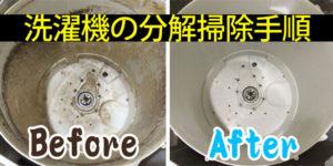 洗濯機の分解掃除手順