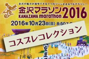 金沢マラソンのコスプレランナー
