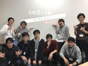 北陸変人会議in金大「変人学生集まれ!」