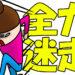 座右の銘:全力迷走!!